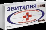 Эвиталия БЛИЦ