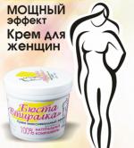 """Крем """"Бюста-втиралка"""", 130 мл"""