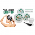 Маска для волос и кожи головы НОРМАФЛОР, 250 мл