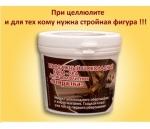 """Массажный шоколадный крем-SPA """"Антицеллюлитная Втиралка"""""""