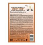 Патчи ультратонкие ЭНЕРГЕТИК (Микролиз), 5 г